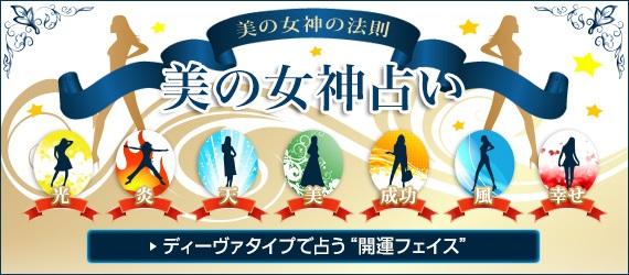 """美の女神占い-2013年!ディーヴァタイプで占う""""開運フェイス"""""""
