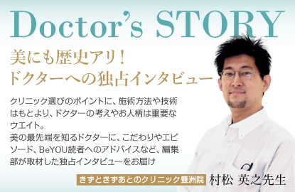 Doctor's Story 村松 英之先生