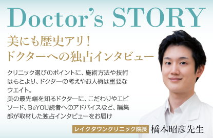 Doctor's Story 橋本 昭彦先生