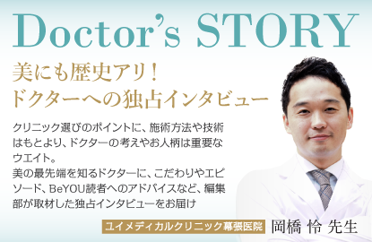 Doctor's Story 院長 岡橋 怜 先生