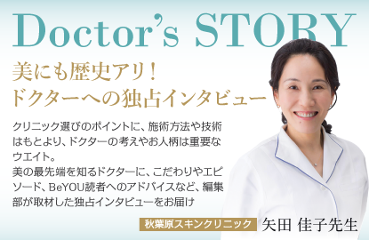 Doctor's Story