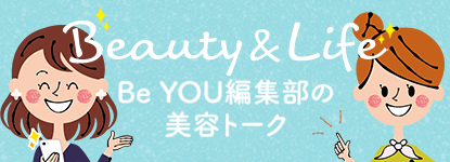 Beauty & Life Be YOU編集部の美容トーク