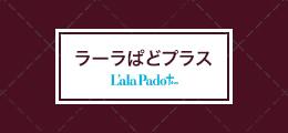 ラーラぱど プラス[L'ala Pado Plus]