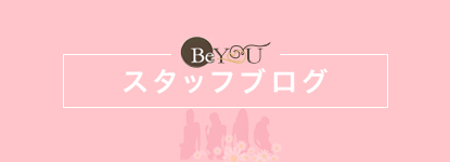 Be YOUスタッフブログ