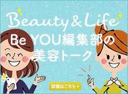 Be YOU編集部の美容トーク Beauty&Life