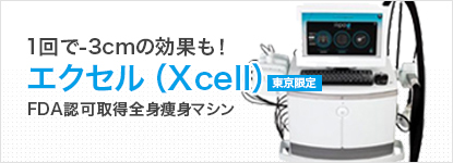 "Medical NAVI 2014/05/30 ~1回で-3cmの効果も!FDA認可取得全身痩身マシン""エクセル(Xcell)"""