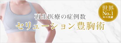 "Medical NAVI 2012/03/01 ~再生医療の症例数 世界No.1※の実績""セリューション豊胸術"""