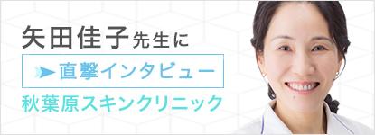 矢田佳子先生(秋葉原スキンクリニック)に直撃インタビュー