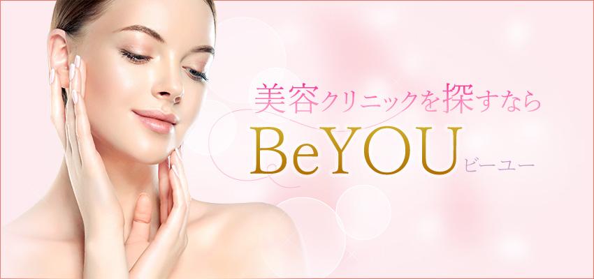 BeYOU【ビーユー】 - 美容整形・クリニック探しの総合サイト Banner01