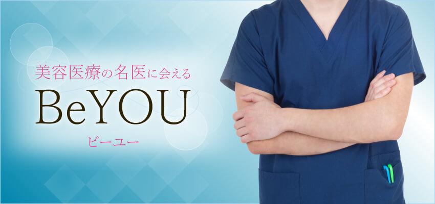 BeYOU【ビーユー】 - 美容整形・クリニック探しの総合サイト Banner02