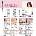 渋谷皮フ科医院 - 2月は美容医療の始めどき!ラーラぱど読者限定プランも