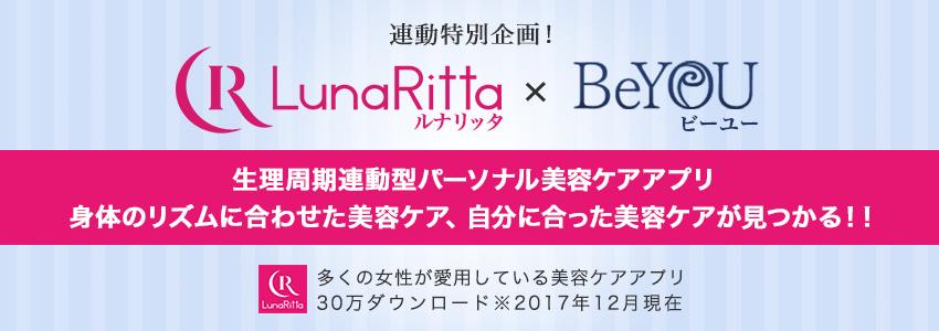 LunaRitta×BeYOU - 連動特別企画!