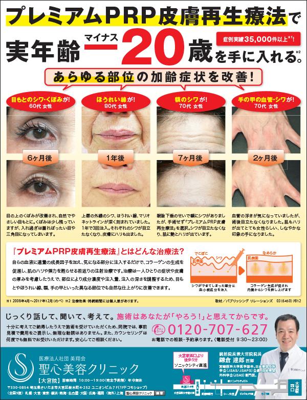 聖心美容クリニック - プレミアムPRP皮膚再生療法
