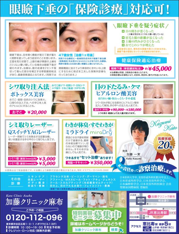 加藤クリニック麻布 - 眼瞼下垂の「保険診療」対応可!