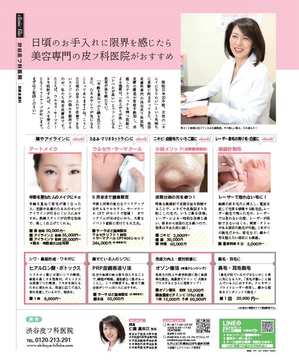 渋谷皮フ科医院 - 日頃のお手入れに限界を感じたら 美容専門の皮フ科医院がおすすめ