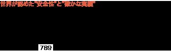 """世界が認めた""""安全性""""と""""確かな実績""""聖心美容クリニックのセリューション豊胸術(脂肪組織由来幹細胞移植)は太腿やお腹などの自分の気になる部分から吸引した脂肪に含まれる脂肪組織由来幹細胞を抽出・濃縮し、バストに注入する再生医療です。※世界一の症例数●●●症例達成(2017年11月現在)"""